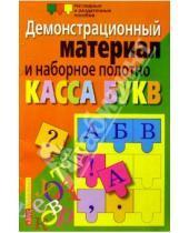 Картинка к книге Айрис-Пресс - Касса букв. Демонстрационный материал и наборное полотно. Пособие для начальной школы