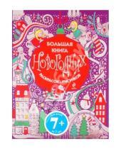 Картинка к книге Фиона Уотт - Большая книга Новогодних раскрасок и рисунков. 7+