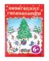 Картинка к книге Сюзанна Лей - Новогодние головоломки. 6+