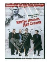 Картинка к книге Гай Ричи - Карты, Деньги, Два ствола (DVD)