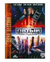 Картинка к книге Люк Бессон - Пятый элемент (DVD)