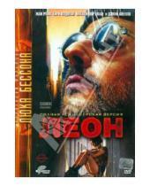 Картинка к книге Люк Бессон - Леон (DVD)
