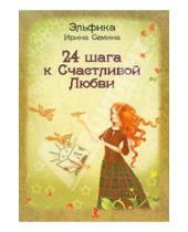 Картинка к книге Константиновна Ирина Семина - 24 шага к счастливой любви. Набор психологических карт