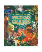 Картинка к книге Харвест - Большая книга русских сказок