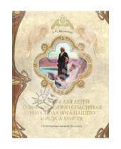 Картинка к книге Николаевна Александра Бахметева - Рассказы для детей о земной жизни Иисуса Христа