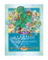 Картинка к книге Волшебная страна - Аладдин и волшебная лампа