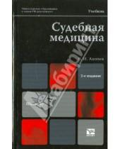 Картинка к книге Иванович Вил Акопов - Судебная медицина. Учебник для магистров