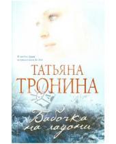 Картинка к книге Михайловна Татьяна Тронина - Бабочка на ладони