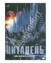 Картинка к книге Паоло Маццукато - Цитадель (DVD)