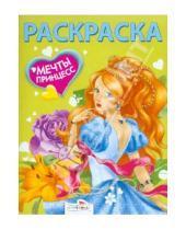 Картинка к книге Мечты принцесс - Мечты принцесс. Зеленая книжка. Раскраска