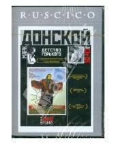Картинка к книге Марк Донской - Детство Горького (DVD)