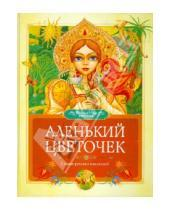 Картинка к книге Волшебная страна - Аленький цветочек
