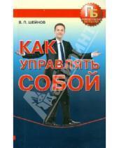 Картинка к книге Павлович Виктор Шейнов - Как управлять собой