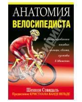 Картинка к книге Шеннон Совндаль - Анатомия велосипедиста