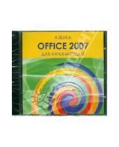 Картинка к книге ТЕН-Видео - Азбука Office 2007 для начинающих (CD)