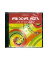 Картинка к книге ТЕН-Видео - Азбука Windows VISTA для начинающих (CDpc)