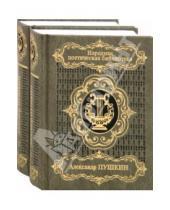 Картинка к книге Сергеевич Александр Пушкин - Избранная лирика в 2 томах