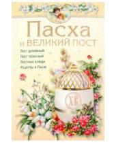 Картинка к книге Наши праздники - Пасха и Великий Пост