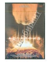 Картинка к книге Брэдфорд Мэй - Астероид (DVD)