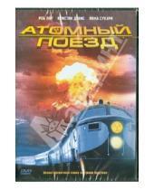 Картинка к книге Дэвид Джексон Дик, Лаури - Атомный поезд (DVD)