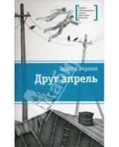 Картинка к книге Николаевич Эдуард Веркин - Друг апрель