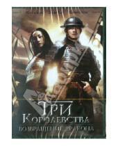 Картинка к книге Дэниэл Ли - Три королевства: Возвращение дракона (DVD)