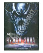 Картинка к книге Дастин Райкерт - Чужая зона (DVD)