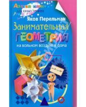 Картинка к книге Исидорович Яков Перельман - Занимательная геометрия на вольном воздухе и дома