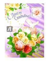 Картинка к книге Стезя - 1Т-036/День свадьбы/открытка-гигант