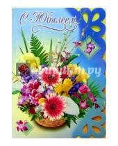 Картинка к книге Стезя - 1Т-039/С Юбилеем/открытка-гигант вырубка