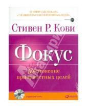 Картинка к книге Р. Стивен Кови - Фокус: Достижение приоритетных целей (CDmp3)