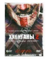 Картинка к книге Джесси Джонсон - Хулиганы 2 (DVD)
