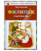 Картинка к книге Николаевич Лев Толстой - Филипок. Рассказы