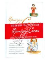 Картинка к книге Франсуаза Саган - Слезинки в красном вине
