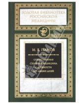 Картинка к книге Евгеньевич Игорь Панов - Отечественная судебная медицина с древности до наших дней