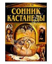 Картинка к книге Юрий Кимов - Сонник  Кастанеды