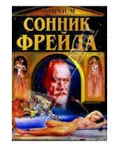 Картинка к книге Вече - Сонник Фрейда