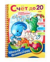 Картинка к книге Школа фантазеров - Веселые уроки. Счет до 20