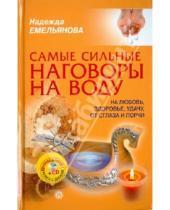 Картинка к книге Андреевна Надежда Емельянова - Самые сильные наговоры на воду: на любовь, здоровье, удачу, от сглаза и порчи (+CD)