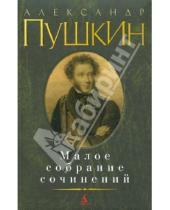 Картинка к книге Сергеевич Александр Пушкин - Малое собрание сочинений