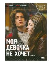 Картинка к книге Кристоф Оноре - Моя девочка не хочет (DVD)