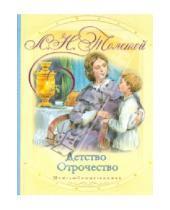 Картинка к книге Николаевич Лев Толстой - Детство. Отрочество