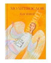 Картинка к книге Богослужение - Молитвослов для детей