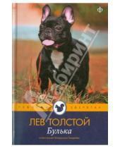 Картинка к книге Николаевич Лев Толстой - Булька