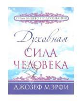 Картинка к книге Джозеф Мэрфи - Духовная сила человека