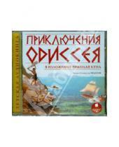 Картинка к книге Альбертович Николай Кун - Приключения Одиссея в изложении Николая Куна (CDmp3)