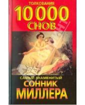 Картинка к книге Хиндман Густав Миллер - Сонник: толкования 10 000 снов. Самый знаменитый сонник Миллера