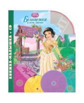 Картинка к книге Книжка-малышка + CD - Белоснежка и семь гномов.Книжка-малышка (+CD)
