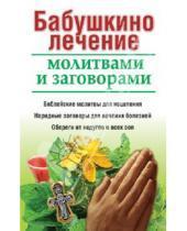 Картинка к книге Здоровье - Бабушкино лечение молитвами и заговорами