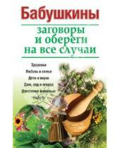 Картинка к книге Здоровье - Бабушкины заговоры и обереги на все случаи